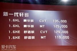 售11.9-16.9万元 东风日产新轩逸上市