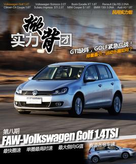 两厢性能轿车测试系列之高尔夫6 1.4T