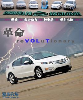 Volt布局在即 感受通用全系新能源车型