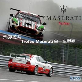��ɯ����Trofeo Maserati��һ��������