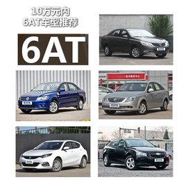平顺且舒适 五款10万元内6AT车型推荐
