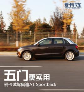 ���Ÿ�ʵ�� �����Լݰµ�A1 Sportback
