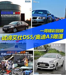 【2015款奥迪A3三厢 45 TFSI S Line 豪华型最新新闻文章】_爱卡汽车高清图片