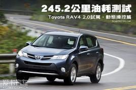 245公里的感受 试驾丰田新RAV4 测试篇