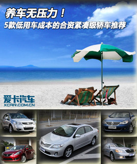 没压力! 5款低用车成本合资紧凑级轿车