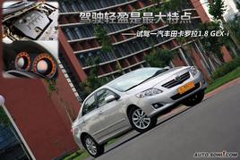 驾驶轻盈的家用之选 试驾丰田卡罗拉1.8
