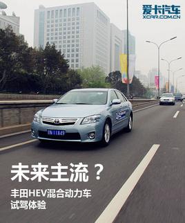 未来主流? 丰田HEV混合动力车试驾体验