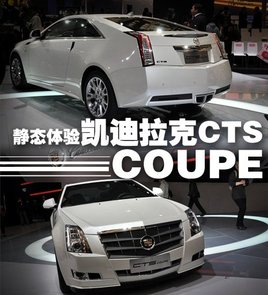 �ɴ��۾�����β ���鿭������CTS COUPE