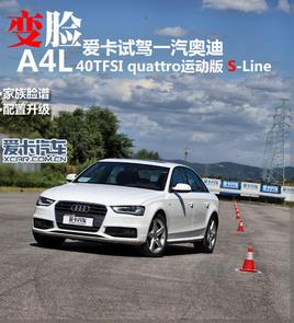 变脸 试奥迪A4L 40TFSI quattro运动版