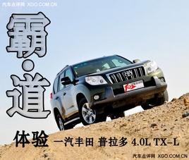 从城市到荒漠 测试一汽丰田普拉多4.0