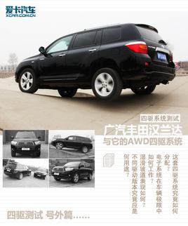 四驱测试之 广汽丰田汉兰达和4WD系统