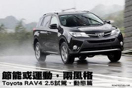 节能或运动 试驾丰田全新一代RAV4 2.5L