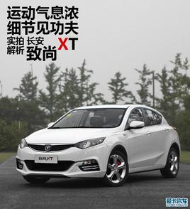 【2016款逸动XT 1.6L 自动致酷型最新导购文章】_爱卡汽车高清图片