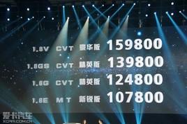 广汽丰田雷凌7月28日将上市 10.78万起