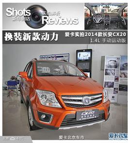 014广州车展长安CX20新车 报价及图片 爱卡汽车高清图片