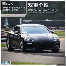 ˫�ظ��� �Ա�ʱ��Panamera S E-Hybrid