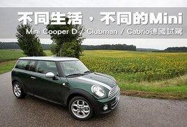 ���Ե���� �Լ�MINI Clubman/Cooper D