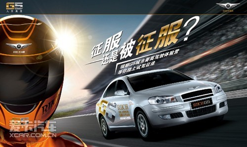 瑞麒g5,曾在纽博格林f1赛道创造了首开中国汽车之先河,并创造高清图片