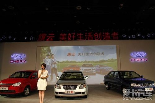 奇瑞旗云2-售3.88万起 旗云家族展车已入潍高清图片