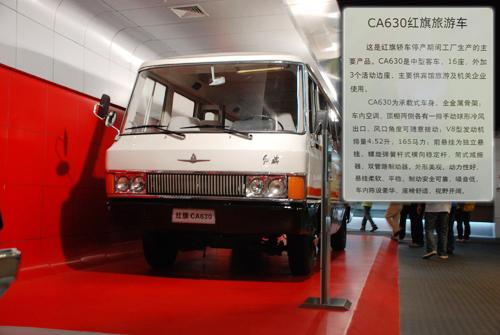 在红旗轿车停产期间生产的产品,630属于中级客车,16座外加3个活动边座