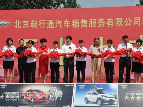 麒麟汽车销售有限公司合作建立的瑞麒品牌4s店,专营瑞麒品牌高清图片