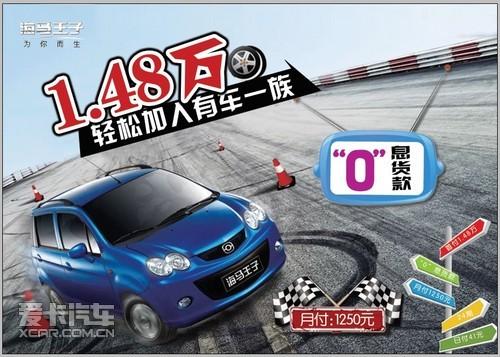 海马王子是郑州海马投放市场的第一款轿车,在动力性和实用高清图片