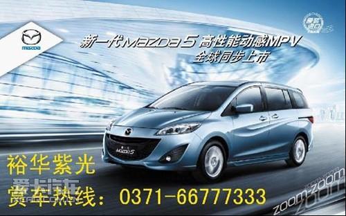 """随着新一代mazda5到店,再次掀起了绿城   郑州   热潮.""""高清图片"""
