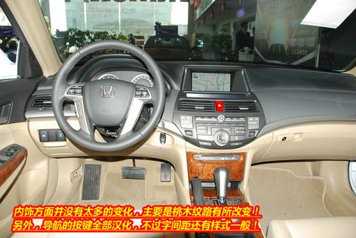 2011款雅阁优惠8000元 现车已到店销售