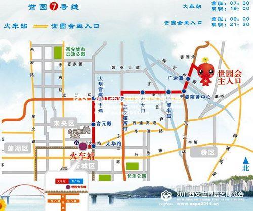 世园7号公交专线:由火车站广场发车-太华路-北二环-广安路-东三环