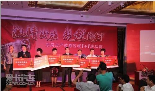 日产1 1庆功宴暨天籁铂金限量版荣耀上市 高清图片