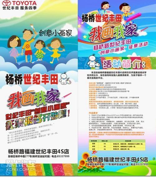 广州市手绘比赛奖状