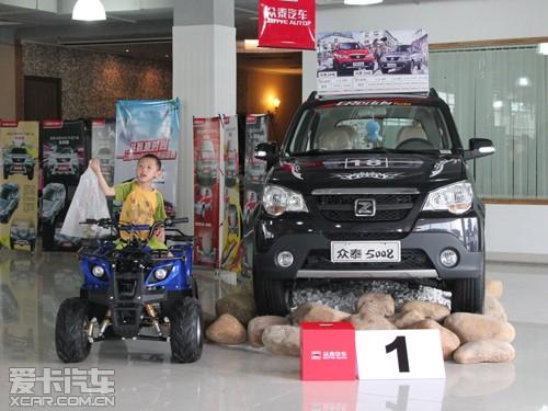 越野越时尚 众泰汽车5008改装大赛启动高清图片