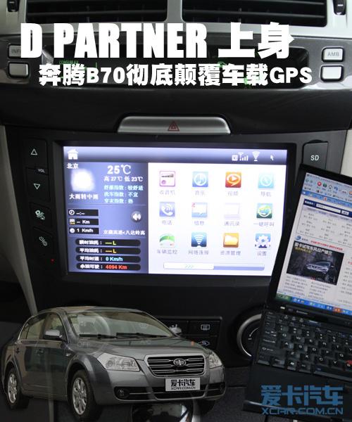 D Partner上身奔腾B70彻底颠覆车载GPS