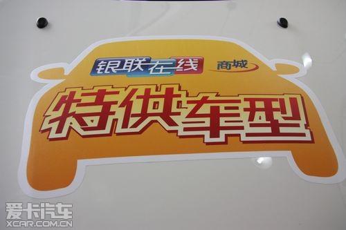 海宝狮汽车东风标志牵手银联在线商城