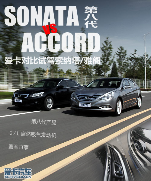 豪华商务轿车2016款北京现代索纳塔八价格8w