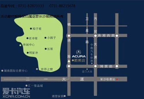 讴歌长沙顺熙店所有   拥有一辆讴歌汽车是众多成功人士的梦高清图片