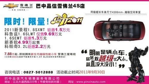 活动时间:2011年9月24日-9月30日-与成都车展优惠同步 巴中品信客...图片 50383 500x282