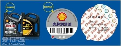 如何保证买到正品壳牌润滑油?