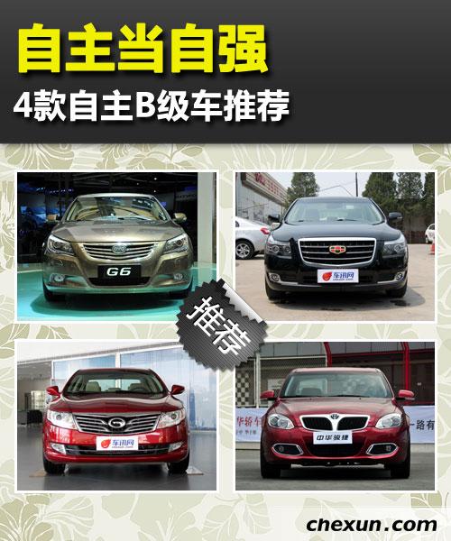 四款自主品牌中级车型推荐