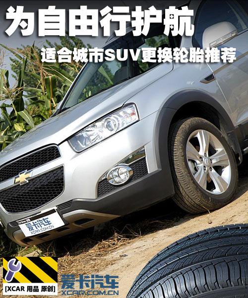 适合城市SUV更换使用轮胎推荐
