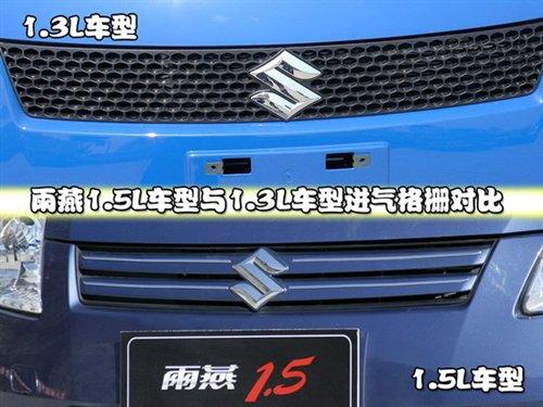 配置丰富操控一流 试长安铃木雨燕1.5l 汽车之家高清图片