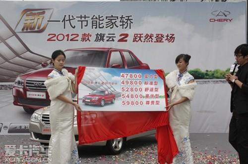 45项跃然升级 2012款旗云2成都惊艳上市高清图片