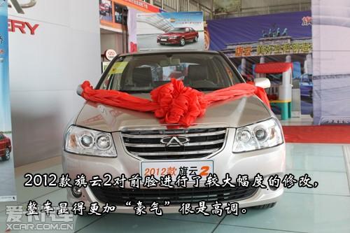 多斯2012款奇瑞旗云2 新车到店实拍高清图片