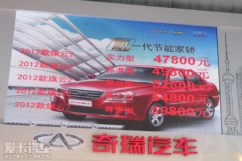 45项提升 2012款旗云2云南省跃然登场高清图片