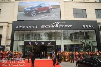 ac schnitzer青岛中心位于青岛市福州南路101号,地处著名的时尚地标