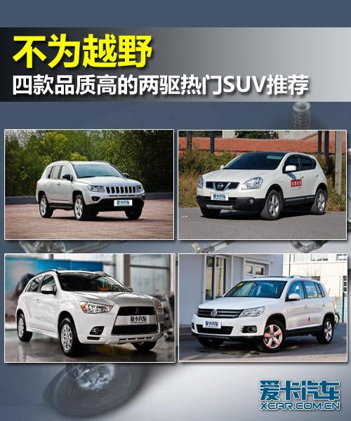 四款两驱热门SUV推荐