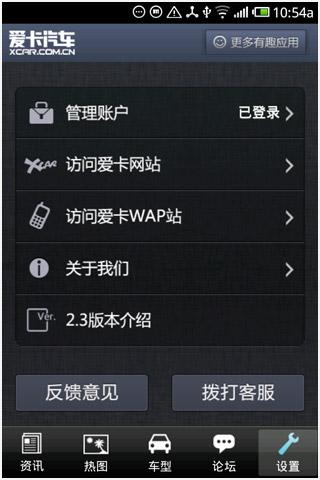 爱卡android客户端2.3发布