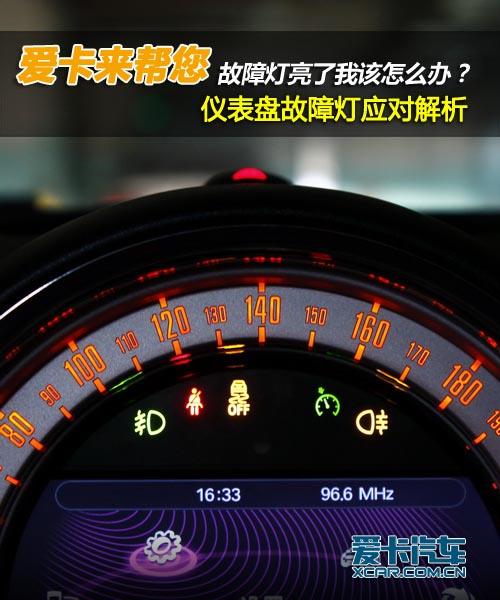 [知识]了解汽车故障灯 轻松应对仪表盘故障灯亮
