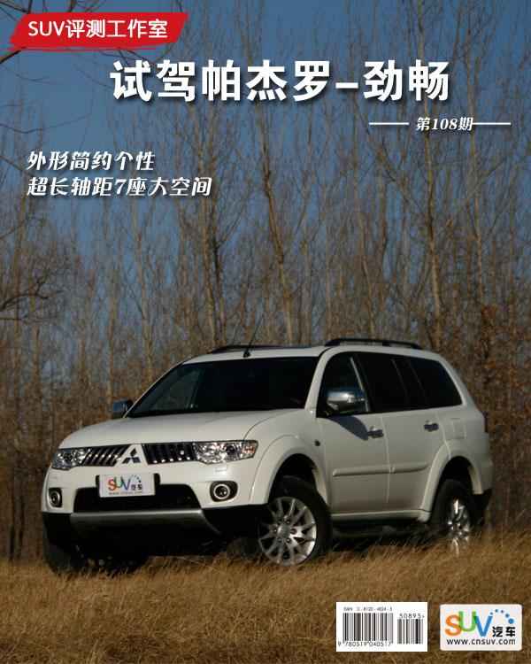SUV汽车网静态评测三菱帕杰罗劲畅高清图片