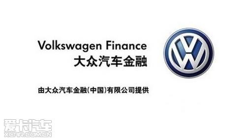 阿卡汽车金融标志-南京景众全系团购置换会 辉腾优惠超10万高清图片